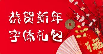 恭贺新年字体礼包