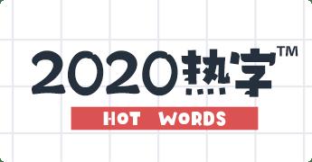 2020,20个热字免费下载!