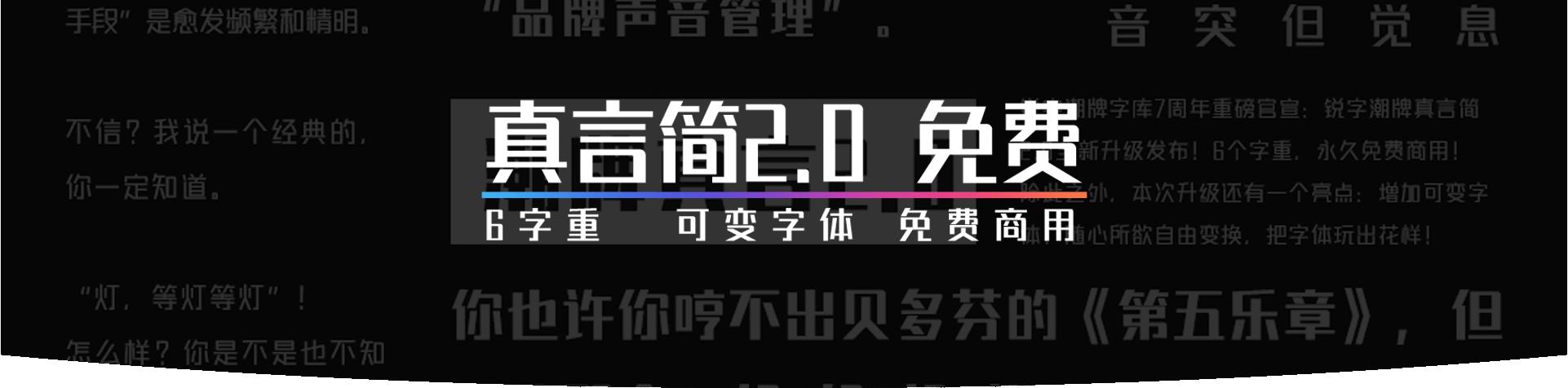 锐字潮牌真言简2.0免费最新上线